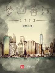 夢回香江1982