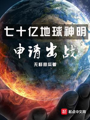 七十億地球神明申請出戰