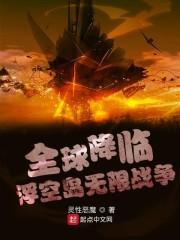 全球降臨:浮空島無限戰爭