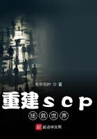 重建scp拯救世界